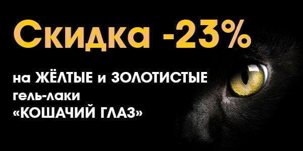 Скидка 23% на гель-лаки «Кошачий глаз» жёлтого и золотого цветов