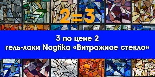 Акция 3 по цене 2 на гель-лаки NOGTIKA Витражное стекло